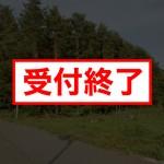 明野第5災害時電力供給発電所(北杜市)
