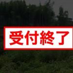 北杜市武川町第2災害時電力供給発電所(北杜市)