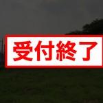 富浜第1災害時電力供給発電所(大月市)
